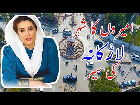 Xxx Mp4 Larkana City Of Rich People Benazir Bhutto Complete Documentary In Urdu Tour De World 3gp Sex