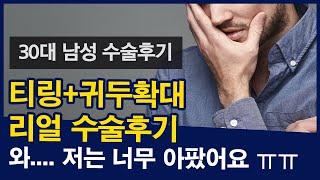 [30대 남성 수술후기] 티링 + 메가필 UP 귀두확대 너무 아팠어요 ㅠㅠ