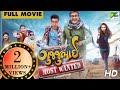 Download Gujjubhai Most Wanted Full Movie With Subtitles | HD 1080p | Siddharth Randeria & Jimit Trivedi MP3,3GP,MP4
