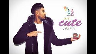 Sif eddine Ayoub - Cute (EXCLUSIVE MUSIC VIDEO) | (سيف الدين أيوب - (فيديو كليب حصري