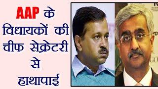 Arvind Kejriwal के MLA ने Chief Secretry से की हाथापाई, हड़ताल पर गए IAS | वनइंडिया हिंदी