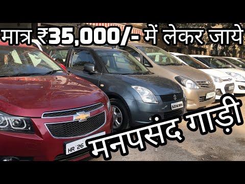 Second Hand Car Market ( Swift, Innova, Cruze, i10, Laura, Passat) Khajoor Road, Karol Bagh, Delhi .