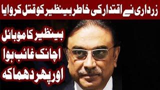 Zardari behind Benazir, Murtaza Bhutto