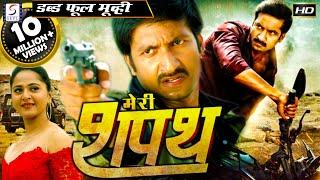 Meri Shapath  - Full Length Action Hindi Movie