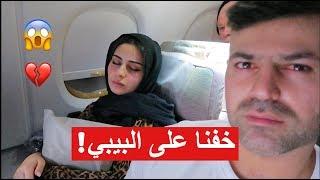 سافرنا !! شهد داخت في الطيارة بسبب الحمل😢| سيامند و شهد