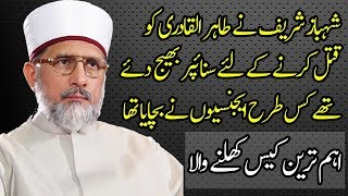 A Big Trouble for Shehbaz Sharif in Model Town and Tahir ul Qadri Case