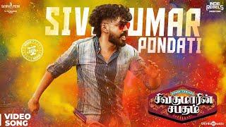 Sivakumar Pondati Official Video Song | Sivakumarin Sabadham | Hiphop Tamizha | Sathya Jyothi Films