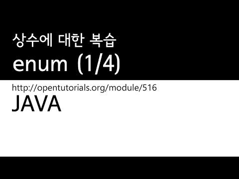 Java - 상수와 enum (1/4) : 상수에대한복습
