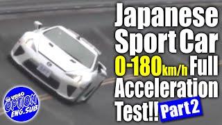 国産スポーツ 0-180km/h フル加速TEST  V OPT 257 ②