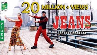 Enakke Enakkaa Video | Jeans | A.R.Rahman | Prashanth | Shankar | Vairamuthu