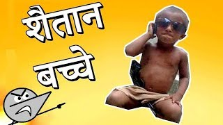 Types Of Indian Kids ! | Angry Prash