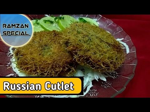 Russian Cutlet (chicken) - Ramzan special in Hindi w/ English subtitles by Ek Indian Ghar