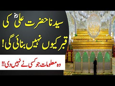 Download Hazrat Ali RA Ki Qabar Chupa K Kyun Banai Gai