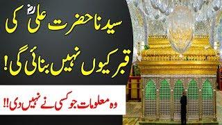 Hazrat Ali RA Ki Qabar Chupa K Kyun Banai Gai ||  Hazrat Ali ka Mazar Kaha hai || Islamic Teacher