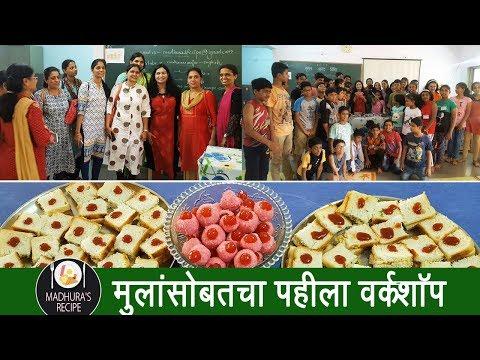 सुख | लहान मुलांना शिकवलेले पदार्थ | Summer Camp at Manashakti | MadhurasRecipe | Ep - 380