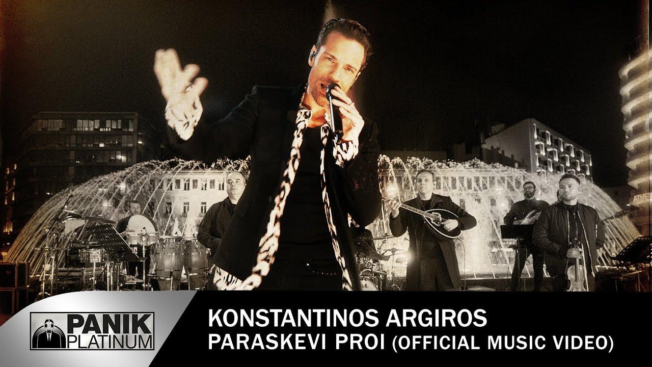 Paraskevi Proi - Konstantinos Argiros