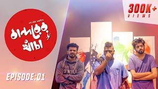 Bandorer Khacha | Episode 1 | SH Wasi | Musfiq R. Farhan | Siam | Tanzim | Sagar | Bangla Natok 2019