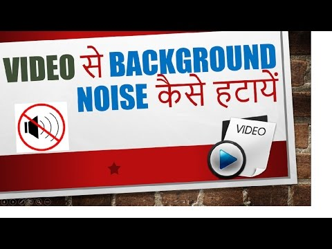 How to Remove Background Noise From Video in Hindi