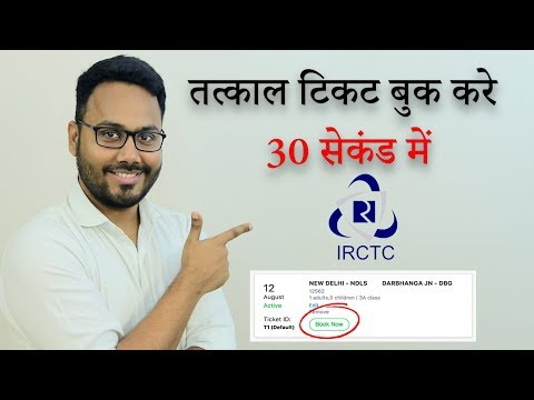 How To Book 100% Confirm Tatkal Ticket In Just 30 Second 2018 | Free