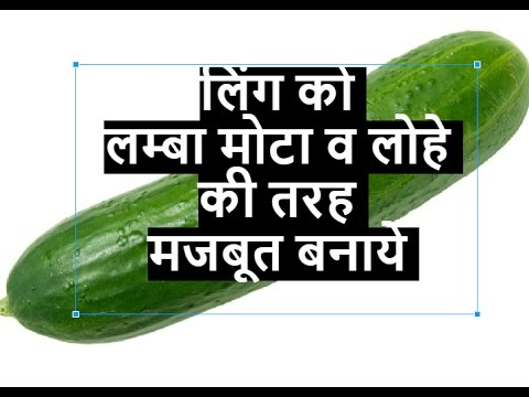 ling bada karne ke gharelu upay Hindi | Dawa -Oil Tarika