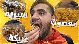 بحريني يجرب الاكل (( الحجازي )) لاول مرة - المعصوب طلع **** 🔥🍲 !!