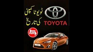History of Toyota/टोयोटा का इतिहास   urdu /Hindiٹویوٹا کمپنی  کی تاریخ اور ترقی