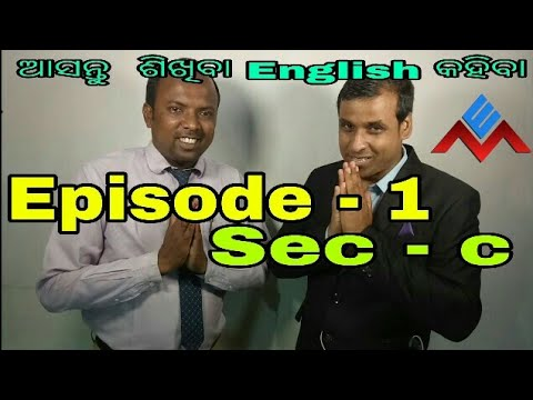 Spoken English Episode-1 / Sec-C / Spoken English Institute in Bhubaneswar/