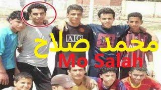 فيديو نادر - محمد صلاح في صغره و شاهد مهاراته - Mo Salah in his childhood