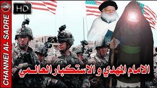 "#x202b;واجب على كل شيعي بمشاهدة هذا الفيديو "" فائدتان مهمتان "" في غيبة الامام المهدي يشرحها الولي الطاهر#x202c;lrm;"