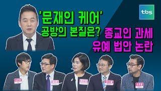 [정봉주의 품격시대] 205회