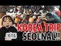 [CHOI STORY] 2017 KOREA TRIP EP2