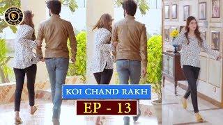 Koi Chand Rakh Episode 13 - Top Pakistani Drama