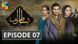 Bisaat e Dil Episode #07 HUM TV Drama 19 November 2018