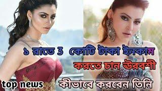 ১ রাতে 3  কোটি টাকা ইনকাম করতে চান ঊরবশী ..Bollywood actor urbosi 1 night 3 million earn.top news