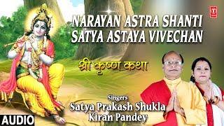 Narayan Astra Shanti, Satya Astaya Vivechan, SATYA PRAKASH SHUKLA, KIRAN PANDEY, Shree Krishna Katha