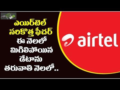 Airtel New Offer Will Allow Using Unused Data Its Postpaid Users - Telugu Tech Guru