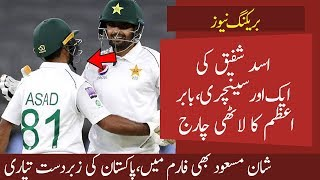 Pakistan vs Cricket  Australia XI || Asad Shafiq Century || Babar Azam Excellent Batting