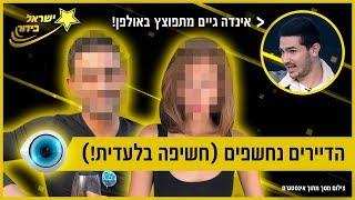 דיירי האח הגדול נחשפים (חשיפה בלעדית!) וגם למה אינדה גיים התפוצץ?! ישראל בידור #25