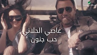 Assi Hallani ... Hob Jnoun - Video Clip | عاصي الحلاني ... حب جنون - فيديو كليب