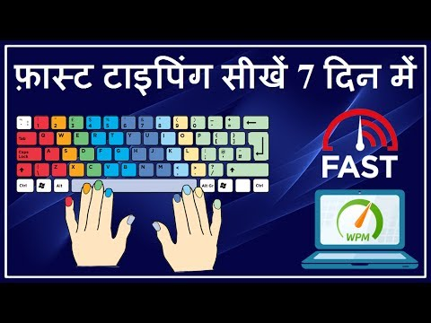 Fast Typing Kaise Kare # Get Jobs , Earn Money # Touch Typing Hindi Full Guide