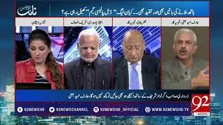 Night Edition - 24 November 2017 - 92NewsHDPlus