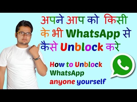 HOw To Unblock Yourself From WhatsApp if Someone blocked you