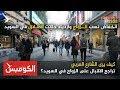كيف يرى الشارع العربي تراجع الاقبال على الزواج في السويد؟