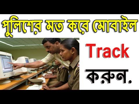 পুলিশের মত করে মোবাইল ট্র্যাক করুন   How to Trace Mobile Current Location in Bangla!
