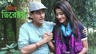 Bangla Short Film    Chitar Director    চিটার ডিরেক্টর   Bengali Short Film  ft Shamim, Badol