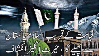 Qayamat ke Qareeb Islam Pakistan se Phailay Ga, Nabi Muhammad ﷺ ki Dua