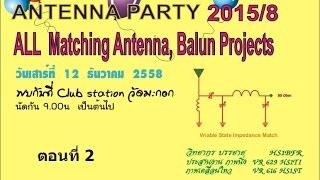 Vr629 ตอน Antenna Party 2558 ครั้งที่ 8 ตอนที่ 2
