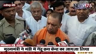 लखीमपुर खीरी की अनाज मंडी में अचानक आ धमके CM YOGI ADITYANATH, फिर क्या हुआ ?