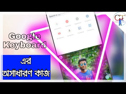How to customize keyboard on android | How to set wallpaper on keyboard