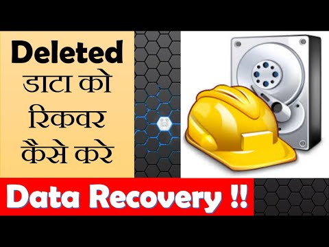 How to recover data from a hard drive and Pendrive